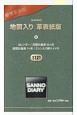 (1121)SANNO地図入り革表紙版(黒)(2018年版1月始まり手帳)