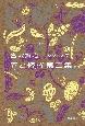 宮沢賢治コレクション 春と修羅 第二集 詩2 (7)