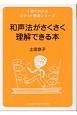 和声法がさくさく理解できる本 1冊でわかるポケット教養シリーズ
