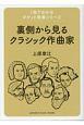 裏側から見るクラシック作曲家 1冊でわかるポケット教養シリーズ