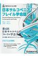 日本サルコペニア・フレイル学会誌 1-2 2017.10