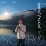 世界愛唱名曲集-nature music-
