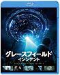 グレースフィールド・インシデント ブルーレイ&DVDセット