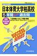 日本体育大学柏高等学校 5年間スーパー過去問 声教の中学過去問シリーズ 平成30年