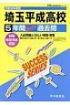 埼玉平成高等学校 5年間スーパー過去問 声教の中学過去問シリーズ 平成30年