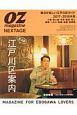OZ magazine NEXTAGE 2017-2018 大人の江戸川区案内