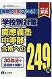 中学入試 算数 学校別対策 慶應義塾中等部 合格への294題 難関中合格シリーズ