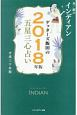 ゲッターズ飯田の五星三心占い 金/銀のインディアン 2018