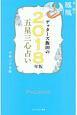 ゲッターズ飯田の五星三心占い 金/銀の鳳凰 2018