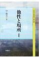 他性と場所 自然の現象学第5編 (1)