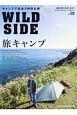 WILD SIDE-ワイルドサイド- アウトドアトリップマガジン(2)