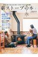 薪ストーブの本 いつかは手に入れたい憧れの空間 薪ストーブのある暮らし (14)