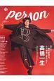 TVガイド PERSON (62)