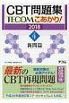 CBT問題集 TECOMこあかり! 新問篇 2018 (4)