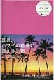 ハワイの絶景手帳 ワイキキピンク 2018