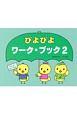 おんぷだいすき! ぴよぴよワーク・ブック (2)