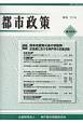 季刊 都市政策 特集:熊本地震発災後の初動期・応急期における神戸市の支援活動 (169)