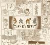 うただま(DVD付)