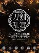 ミュージカル『刀剣乱舞』 〜三百年の子守唄〜(B)