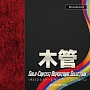 ソロコンテスト・レパートリー・セレクション(木管)