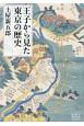 王子から見た東京の歴史