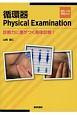 循環器Physical Examination 動画・心音186点付 診断力に差がつく身体診察!