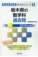 栃木県の数学科 過去問 2019 教員採用試験過去問シリーズ