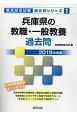 兵庫県の教職・一般教養 過去問 教員採用試験過去問シリーズ 2019