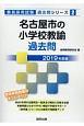 名古屋市の小学校教諭 過去問 教員採用試験過去問シリーズ 2019