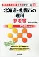 北海道・札幌市の理科 参考書 2019 教員採用試験参考書シリーズ