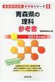 青森県の理科 参考書 2019 教員採用試験参考書シリーズ