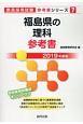 福島県の理科 参考書 2019 教員採用試験参考書シリーズ