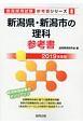 新潟県・新潟市の理科 参考書 2019 教員採用試験参考書シリーズ