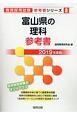 富山県の理科 参考書 2019 教員採用試験参考書シリーズ