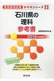 石川県の理科 参考書 2019 教員採用試験参考書シリーズ