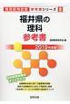 福井県の理科 参考書 2019 教員採用試験参考書シリーズ