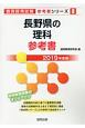 長野県の理科 参考書 2019 教員採用試験参考書シリーズ