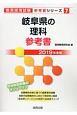 岐阜県の理科 参考書 2019 教員採用試験参考書シリーズ