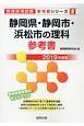 静岡県・静岡市・浜松市の理科 参考書 2019 教員採用試験参考書シリーズ