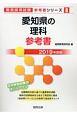 愛知県の理科 参考書 2019 教員採用試験参考書シリーズ