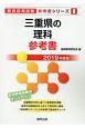 三重県の理科 参考書 2019 教員採用試験参考書シリーズ