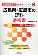 広島県の理科 参考書 教員採用試験参考書シリーズ 2019