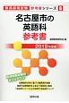 名古屋市の英語科 参考書 教員採用試験参考書シリーズ 2019