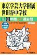 東京学芸大学附属世田谷中学校 8年間スーパー過去問 声教の中学過去問シリーズ 平成30年