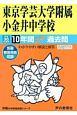 東京学芸大学附属小金井中学校 10年間スーパー過去問 声教の中学過去問シリーズ 平成30年