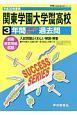 関東学園大学附属高等学校 3年間スーパー過去問 声教の中学過去問シリーズ 平成30年