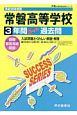 常磐高等学校 3年間スーパー過去問 声教の中学過去問シリーズ 平成30年