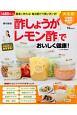 作りおき「酢しょうが」「レモン酢」で おいしく健康!