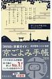 京ごよみ手帳 2018 京