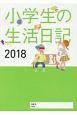 小学生の生活日記 2018